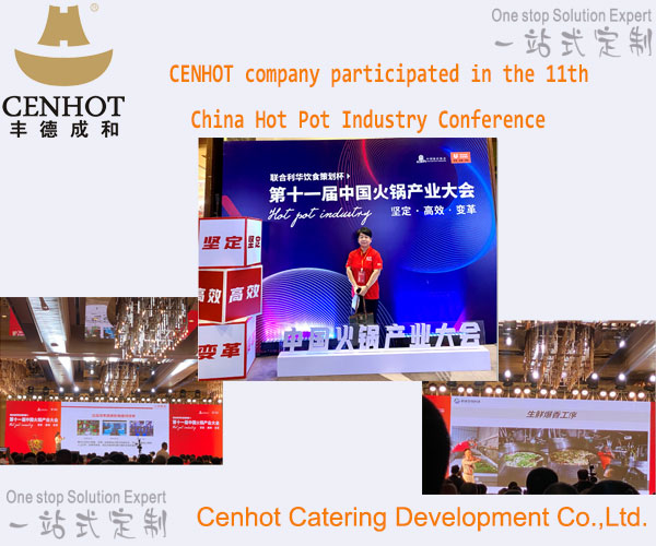 CENHOT company participated in the 11th China Hot Pot Industry Conference
