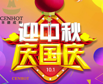 Happy Chinese National Day and Mid-Autumn Day of 2020 - CENHOT